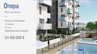 Купить недвижимость в Испании с нуля на стадии строительства