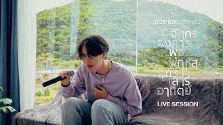 จันทร์อังคารพุธพฤหัสศุกร์เสาร์อาทิตย์ (Everyday) - Patrickananda【Live Session】
