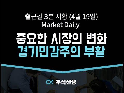 (출근길 시황) 0419 마켓데일리 - 중요한 시장의 변화 & 경기 민감주 강세