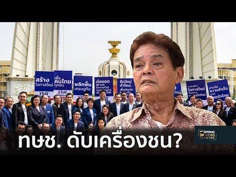 เลือกตั้ง62 : จับตา 'ไทยรักษาชาติ' ถอยไม่เป็น จะตายหมู่? | 13 ก.พ.62 | เจาะลึกทั่วไทย