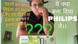 Philips HL7756/00 750 Watt Mixer Grinder.Buy or not to buy/ Unboxing & First Look.
