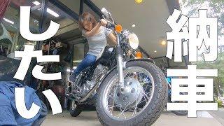 【ツラい】SRちゃんと始動できるまで納車できまてん【バイク女子】