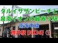 【駅訪問】南海本線  樽井駅前と駅構内 (1/2)  [NK36] の動画、YouTube動画。