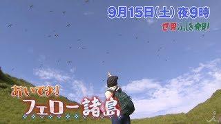 土曜よる9時 『世界ふしぎ発見!』 9月15日放送予告 ミステリーハンター...