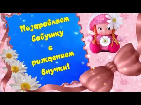 s-rozhdeniem-vnuchki-otkritki-pozdravleniya-babushke foto 17