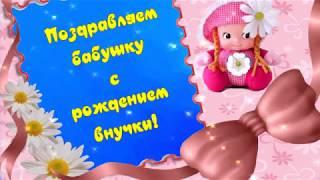 Поздравление БАБУШКЕ с рождением ВНУЧКИ! Прекрасная открытка
