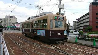 ⚠️広島電鉄900形914号 江波車庫入庫