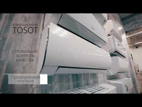 Краткий обзор на кондиционеры TOSOT серии NATAL NEW 2020