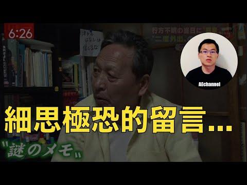 【懸案】洋子的話2019版:日本少婦離奇失蹤20多年,網友發現驚人線索後引爆全國轟動:這是一部讓人看完細思極恐的失蹤案件。。。  AEchannel