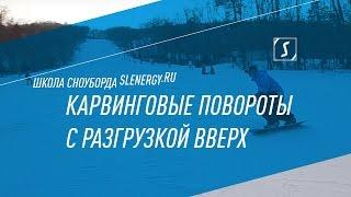 Школа сноуборда - Карвинговые повороты с разгрузкой вверх(На первом уроке шестого сезона Илья Косяченко расскажет как выполнять карвинговые повороты с разгрузкой..., 2015-01-22T07:50:02.000Z)