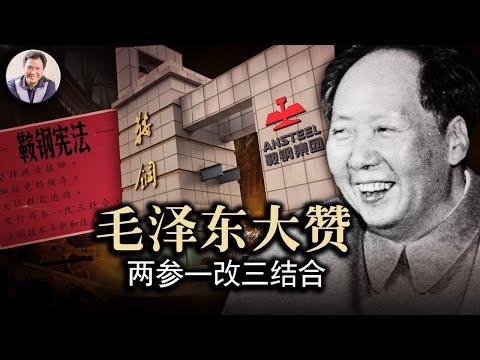 平反文革?从鞍钢宪法看所谓的社会主义经济民主对民族的折腾(历史上的今天20190322第310期)