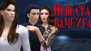 Сериал симс 4: Невеста вампира. Ответы на вопросы.