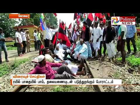 People protested at Pollachi Junction to provide services from Cbe - DG   Polimer News