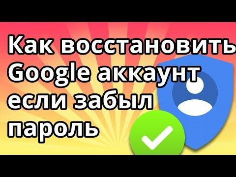 Как восстановить пароль на аккаунте гугл