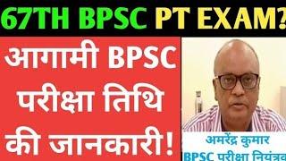 Bpsc Official News । 67TH BPSC PT । CDPO PT । JUDICIAL MAINS RESULT । 66TH MAINS RESULT ।
