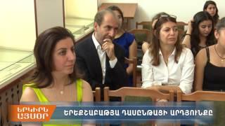 «Հայաստանի մանուկներ հիմնադրամ» ն ամփոփել է անգլերենի դասընթացի արդյունքները