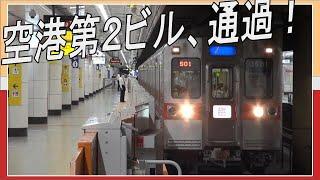京成電車 今昔ツアー3688編成(ファイヤーオレンジ)の団体臨時列車運転される