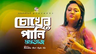 Momtaz - Jhore Amar Choker Pani | Bondhu bari Aylo Na | Soundtek