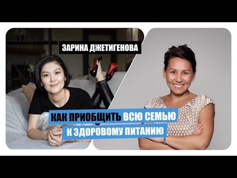 Интервью с Зариной Джетигеновой. Выпуск 6