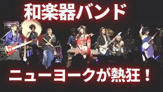 WagakkiBand's live in NY! / 和楽器バンドにニューヨークが熱狂!
