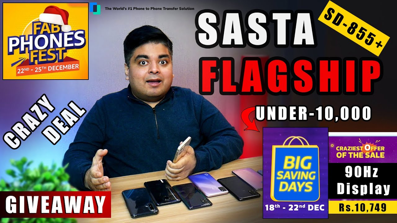Amazon Fab Phone Fest & Flipkart Big Saving Days 2020 | Saste Me SD855+ | 90hz Display बहोत सस्त