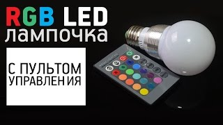 RGB LED ЛАМПА E27 С ПУЛЬТОМ ДУ с AliEkspress Обзор Цена Купить(, 2016-12-15T10:00:17.000Z)