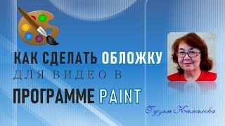 Как сделать обложку для видео в программе Paint