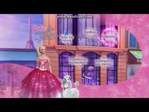 Barbie Η βασίλισσα της μόδας DVD Menu Greek - YouTube dd1e74182b2