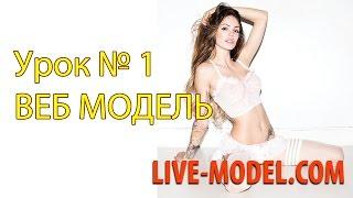 Пример работы вебкам моделью видеочата Live-Model.com(, 2016-10-01T07:58:01.000Z)