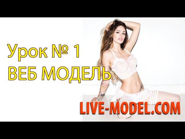 Пример работы вебкам моделью видеочата Live-Model.com
