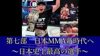 日本MMAの歴史 第七部 日本MMA新時代へ 〜日本史上最高の選手〜