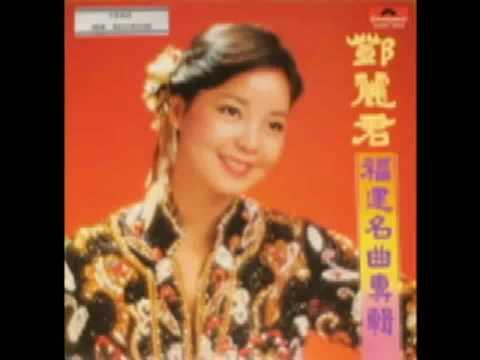 YouTube - 舊情綿綿 ~ 鄧麗君 TERESA TENG 福建名曲專輯 寶麗金 PolyGram [1980]