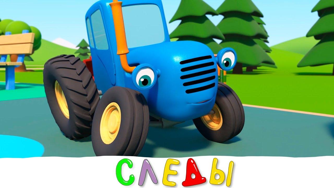 Гвоздь в колесе или Странные следы - Синий трактор на детской площадке