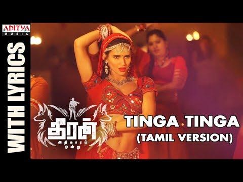 Tinga Tinga (Tamil Version) Lyrical || Theeran Adhigaaram Ondru || Karthi, Rakul Preet || Ghibran