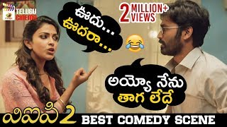 Dhanush & Amala Paul BEST COMEDY SCENE | VIP 2 Latest Telugu Movie | Kajol | 2019 New Telugu Movies