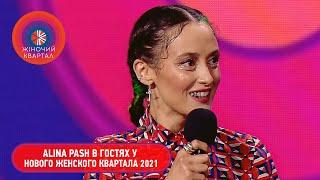 Шоу Кто хочет стать закарпатцем? Alina Pash в гостях у нового Женского Квартала 2021