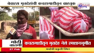 Dead body taken into Garbage van in Kopargaon