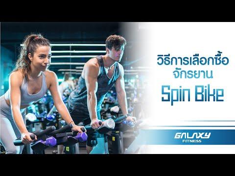 วิธีการเลือกซื้อ จักรยาน Spin Bike จาก GALAXY Fitness