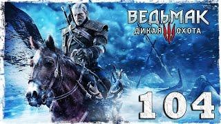 [PS4] Witcher 3: Wild Hunt. #104: Распутывая клубок.