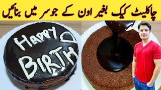 Cake Recipe Without Oven By ijaz Ansari  پتیلے میں کیک بنائیں جوسر کے ساتھ Homemade Easy Cake