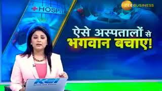 MAHARASHTRA HOSPITAL CORRUPT USING MEDICAL EQUIPMENT AGAIN AND AGAIN ?