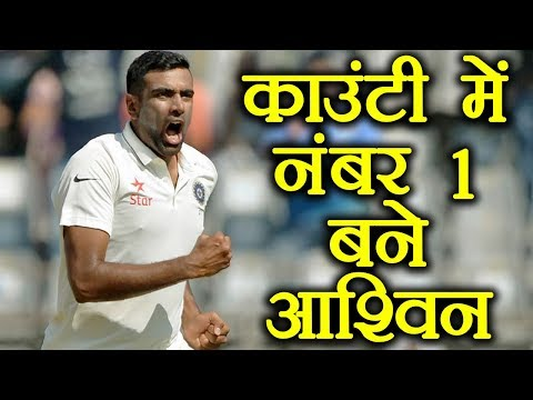 R.Ashwin became number 1 in County Cricket, Know more   वनइंडिया हिंदी