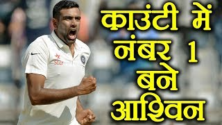 R.Ashwin became number 1 in County Cricket, Know more | वनइंडिया हिंदी