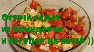 Острый салат из помидоров и огурцов на вечер. Очень вкусно!
