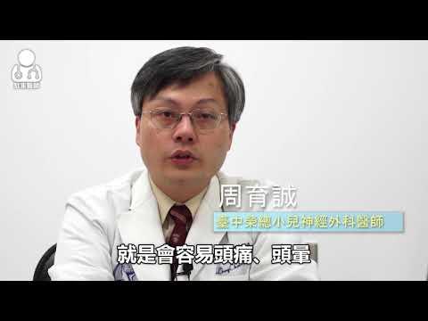 20180116小孩腸胃炎久久未癒 竟是中樞神經出問題
