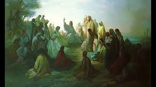 Нагорная проповедь Иисуса Христа/ Евангелие Матфея 5:13-26