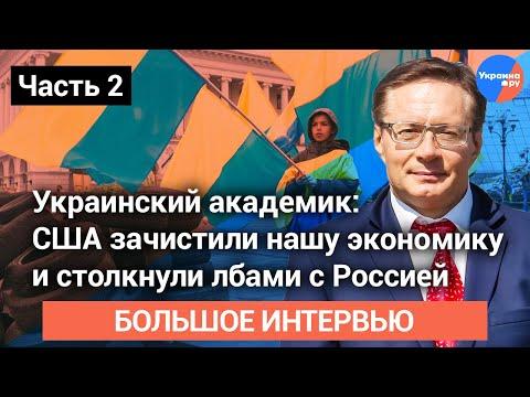 Украинский академик: США зачистили нашу экономику и поссорили с Россией