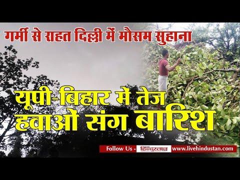 Weather alert in Delhi, UP and Bihar II गर्मी से राहत: यूपी- बिहार में तेज हवाओं संग बारिश