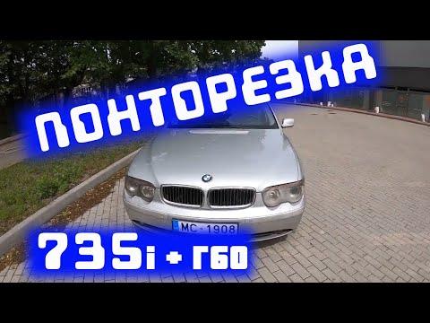 BMW E65 с V8 | 4000 ЕВРО| Пацан к успеху шел - 735i N62b36 - не фортануло