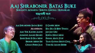 Aaj Shraboner Batas Buke -  Srikanto Acharya - Shreya Ghosal - Rupankar  - Bengali Songs
